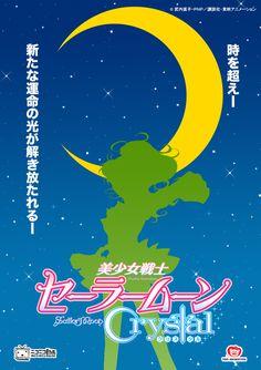 美少女戦士セーラームーンクリスタル -ファンポスター-4 | ジャ々ムーン