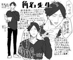 Haikyuu Funny, Haikyuu Fanart, Haikyuu Anime, Haikyuu Characters, Anime Characters, Haikyuu Ships, Anime Boyfriend, Anime People, Kagehina