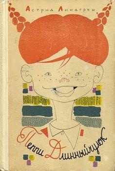 Pippi Longstocking 1968  illustrations by A. Tokmakov