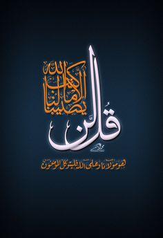 Kullu Nafsin Dzaiqotul Maut Arab : kullu, nafsin, dzaiqotul, الخط, العربي, قرآن, كريم, Ideas, Islamic, Calligraphy,, Calligraphy