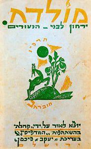 1926-Palestine-HEBREW-Israel-CHILDREN-MAGAZINE-Illust-RUSSIAN-AVANT-GARDE-Jewish