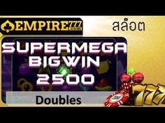 ★★★ Empire777|สล็อต|สล็อตผ่านคอมและมือถือ ★★★ เกม Doubles เพย์ไลน์ 243 ฟรีสปิน 10 รอบ ตอนแรกแอดมินก็ถอดใจแล้วว่า อดแน่ๆ แต่พอเข้ารอบสุดท้ายรอบที่ 10 เรียกว่าคุ้มค่าที่รอคอย เค้าถึงว่า สล็อตนี่มันคือเกมที่มากับดวงจริงๆ อย่างนี้ไปดูดวงวันเกิดก่อนเล่นดีกว่า อิอิ สมัครสมาชิกฟรี คลิก www.empire777.com