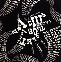 3 — 21 апреля. «Типографика — игра» | Фамильные ценности