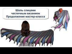 Шаль спицами *Птица дивная*. 2 часть. Вяжем шали с Lusi Ten 12 серия - YouTube
