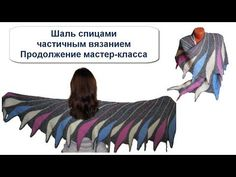 Шаль спицами *Птица дивная*. 2 часть. - YouTube