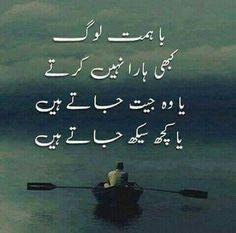true no doubt Urdu Quotes Images, Best Urdu Poetry Images, Love Poetry Urdu, Poetry Quotes, Wisdom Quotes, Quotations, Life Quotes, Nice Poetry, Spiritual Quotes