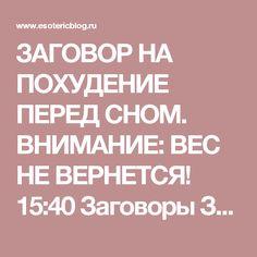 ЗАГОВОР НА ПОХУДЕНИЕ ПЕРЕД СНОМ. ВНИМАНИЕ: ВЕС НЕ ВЕРНЕТСЯ!   15:40   Заговоры     ЗАГОВОР НА ПОХУДЕНИЕ ПЕРЕД СНОМ. ВНИМАНИЕ: ВЕС НЕ ВЕРНЕТСЯ!  С наступлением весны уменьшается и количество одежды, скрывающее лишние килограммы. Поэтому многие хотят сбросить набранный вес как можно быстрее. Однако не всегда получается сделать так, чтобы он не возвращался.       Самый лучший и действенный способ во все времена — это физическая активность. Даже два занятия спортом в неделю продолжительностью в…