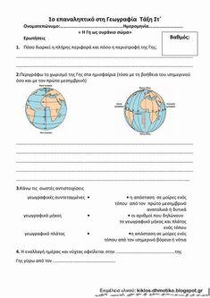 """Ο κύκλος του Δημοτικού: Γεωγραφία ΣΤ΄ - Επανάληψη 1ης ενότητας- """"Η γη ως ουράνιο σώμα"""" Bullet Journal, Science, Education, Words, School Ideas, Onderwijs, Learning, Horse"""