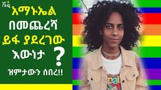 አነጋጋሪው አማኑኤል በመጨረሻ ይፋ ያደረገው እውነታ | singer Amanuael Visser Exposed the re... Party Logo, Thing 1, Democratic Party, Singer, Singers