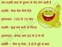 Share Girls to Shopkeeper | #Hindi Jokes - http://www.trolltree.com/