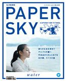 PAPERSKY  SWISS | water We traveled to Switzerland with actress and ex-Momo-Iro-Clover Akari Hayami. Her strong eyes and fair skin were a perfect match as we explored some of the world's healthiest and cleanest water. In Switzerland people realize that water has both healing properties as well as an ability to have a positive affect on our mental state. Clean, mineral rich water- literally makes our lives better.