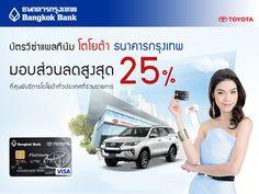 บัตรเครดิต ธนาคารกรุงเทพ โตโยต้า https://access.amot.in.th/ads.php?affiliate=T1RBNU9RPT0