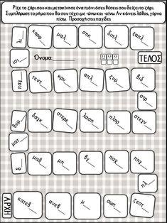 Παίζω, ζωγραφίζω και μαθαίνω για το ρήμα. Για τις μικρές τάξεις του δ… Greek Language, Special Education, Second Grade, Grammar, Worksheets, Literature, Classroom, Teaching, School