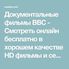 Документальные фильмы BBC - Смотреть онлайн бесплатно в хорошем качестве HD фильмы и сериалы Би-би-си (ББС).