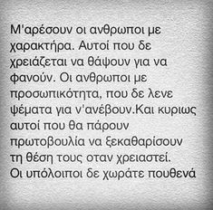 Find images and videos about quotes, greek quotes and greek on We Heart It - the app to get lost in what you love. Smart Quotes, New Quotes, Wise Quotes, Family Quotes, Words Quotes, Funny Quotes, Inspirational Quotes, Crazy Quotes, Sayings