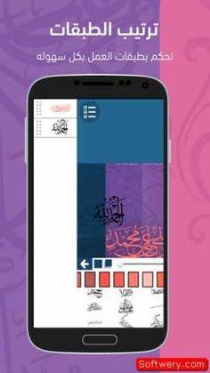 تحميل تطبيق المصمم لتعديل الصور العربي اندرويد و IOS