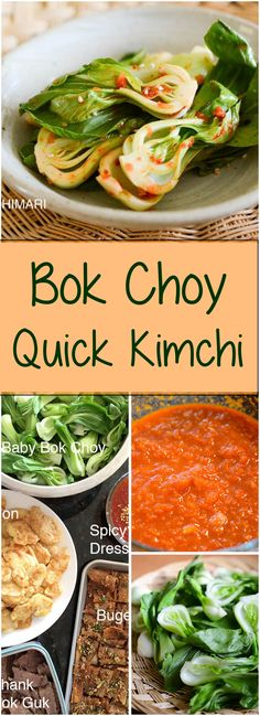 Easy and simple baby bok choy salad that is spicy, tangy and sweet. No garlic. Great side dish to any meal. | Kimchimari.com