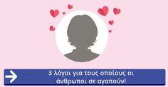 3 λόγοι για τους οποίους οι άνθρωποι σε αγαπούν!