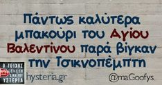 Greek Memes, Funny Greek Quotes, Laughter, Lol, Humor, Words, Instagram Posts, Feb 14, Humour