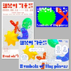 행복의 기호들 : 디자인과 일상의 탄생 | 일상의실천 Typography Poster Design, Graphic Design Posters, Graphic Design Illustration, Art Design, Layout Design, Logo Design, Dm Poster, Poster Prints, Graph Design