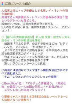 江南ブルース DATVで日本初放送♪♪♪ の画像|「イ・ミンホ様」エム和STORYミノ達 イ・ミンホのブログ