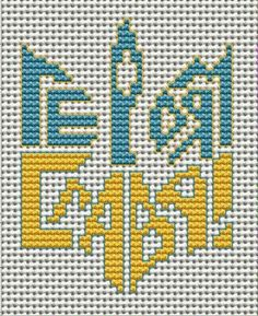 Тризуб Героям Слава Beaded Embroidery, Cross Stitch Embroidery, Machine Embroidery, Embroidery Designs, Cross Stitch Charts, Cross Stitch Patterns, Polymer Clay Canes, Painted Rocks, Logos