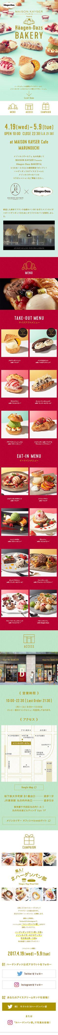 Haagen Daz Bakery | Japan | Branding Poster