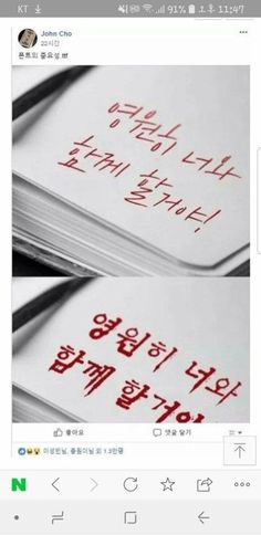 Importance of font : I will be with you forever! Good Jokes, Laughing So Hard, Funny Moments, Cute Pictures, Haha, Hilarious, Memes, Calligraphy, Humor