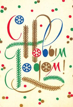 "Vintage ""Happy New Year"" Postcard - 1967, Artist of RSFSR"