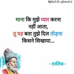 Love Pain Quotes, Good Thoughts Quotes, Real Talk Quotes, Reality Quotes, Sad Quotes, Words Quotes, Love Poems In Hindi, Good Night Hindi Quotes, Punjabi Love Quotes