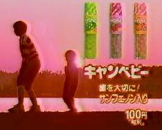 飴ちゃん!!懐かしいぃぃぃ Retro Toys, Time Capsule, Vintage Recipes, My Memory, Vintage Japanese, Good Old, Childhood Memories, Commercial, Nostalgia