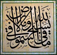 Yüsebbihu lillâhi mâ fîs semâvâti ve mâ fîl arz (CUMA suresi, 1) (يُسَبِّحُ لِلهِ مَا فِي السَّمَاوَاتِ وَمَا فِي الْأَرْضِ / سورة الجمعة، ۱) (Göklerde ve yerde olanların hepsi Allah'ı tesbih eder.)  hattat: seyyid ibrahim el mısrî, celî sülüs