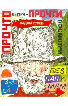 Вадим Гусев - Про что внутри - прочти, посмотри