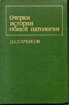 The essays describes the history of the development of ideas on some important issues of general pathology in the past 150-200 years. The basic steps that have taken place during that time the doctrine of the so-called general pathological processes (dystrophy, inflammation, regeneration); historically outlines the main issues of the doctrine of the disease, discussed different points of view on the etiology, pathogenesis, and others.