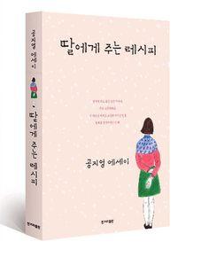 딸에게 주는 레시피/공지영 - KOREAN 814.6 GONG JI-YEONG 2015