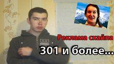 "301 и более(#4) ""Реклама скайпа"""