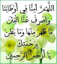 Pin By Abdulaziz On Dua دعاء Islamic Calligraphy Painting Islamic Love Quotes Calligraphy Painting