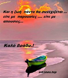Happy Quotes, Love Quotes, Quotes Quotes, Good Night, Good Morning, Kai, Night Pictures, Greek Quotes, Greek Sayings