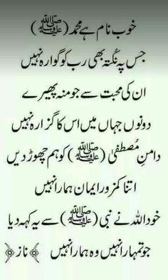 Allhuakbar Islamic Books In Urdu, Best Islamic Quotes, Islamic Phrases, Beautiful Islamic Quotes, Quran Quotes Inspirational, Islamic Messages, Hazrat Ali Sayings, Imam Ali Quotes, Hadith Quotes