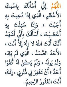 وردة فيرساي's media content and analytics Islam Beliefs, Duaa Islam, Islam Hadith, Islam Religion, Islam Quran, Quran Quotes Love, Quran Quotes Inspirational, Islamic Love Quotes, Muslim Quotes