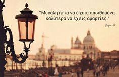 greek quotes Μεγάλη ήττα να έχεις απωθημένα, καλύτερα να έχεις αμαρτίες.