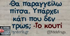 Greek Memes, Funny Greek Quotes, Funny Picture Quotes, Funny Texts, Funny Jokes, Hilarious, Jokes Quotes, Life Quotes, Funny Statuses