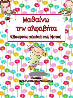 Μαθαίνω να γράφω τα γράμματα της αλφαβήτας. Για τα παιδιά της πρώτης … Learn Greek, Greek Language, Greek Alphabet, Preschool Education, School Themes, School Ideas, Always Learning, School Lessons, Teaching Tips