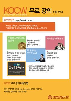 e-learning 홍보 포스터
