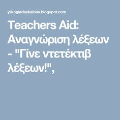 "Teachers Aid: Αναγνώριση λέξεων - ""Γίνε ντετέκτιβ λέξεων!"", Special Education, Crafts For Kids, Projects To Try, Greek, Activities, School, Blog, Warm, Crafts For Toddlers"