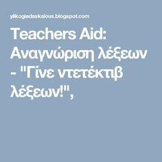"Teachers Aid: Αναγνώριση λέξεων - ""Γίνε ντετέκτιβ λέξεων!"","