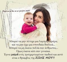 32 από τις καλύτερες εικόνες με λόγια για την μητέρα και το παιδί - Fanpage Greek Quotes, Kids And Parenting, Picture Quotes, Winnie The Pooh, Poems, Parents, Wisdom, Joy, Feelings