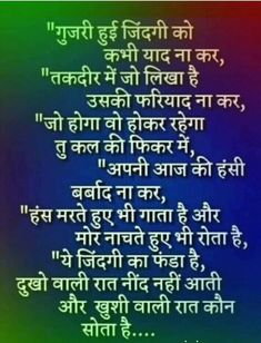 Education Quotes In Hindi, Hindi Quotes On Life, Good Life Quotes, Leadership Quotes, Inspirational Quotes Pictures, Motivational Quotes, Radha Krishna Quotes, Indian Quotes, Zindagi Quotes
