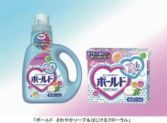 【P&G】香りが変化する!「ボールド さわやかソープ&はじけるフローラル」の香り♪
