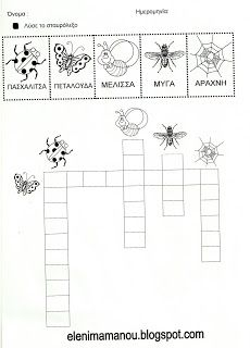 Greek Language, Second Language, Learn Greek, Insect Crafts, Bugs And Insects, Spring Crafts, Special Education, Worksheets, Activities For Kids